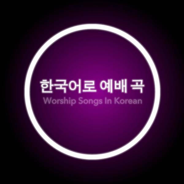 Worship Songs In Korean